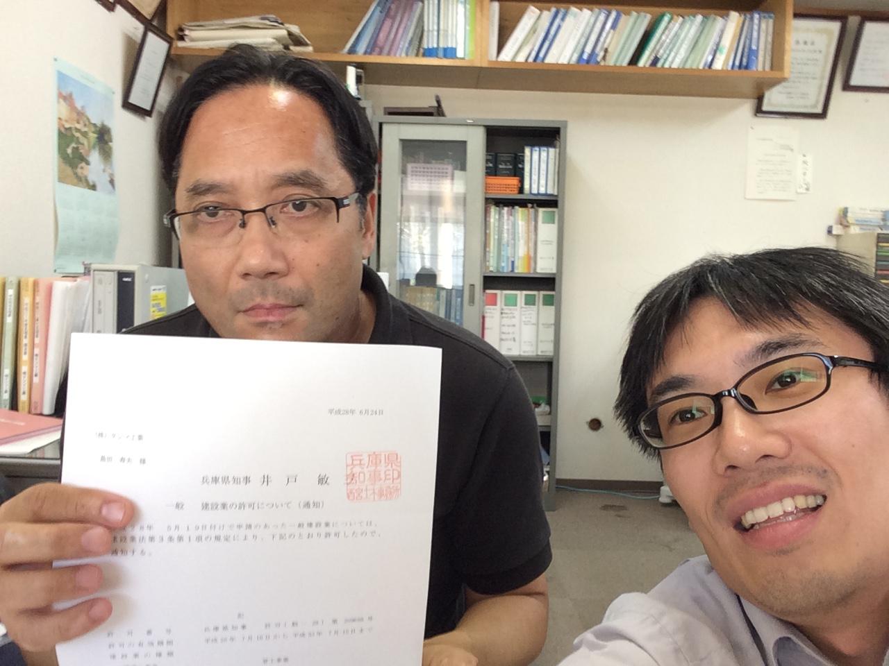 兵庫県知事 建築一式工事業 管工事業 株式会社タジマ工業様