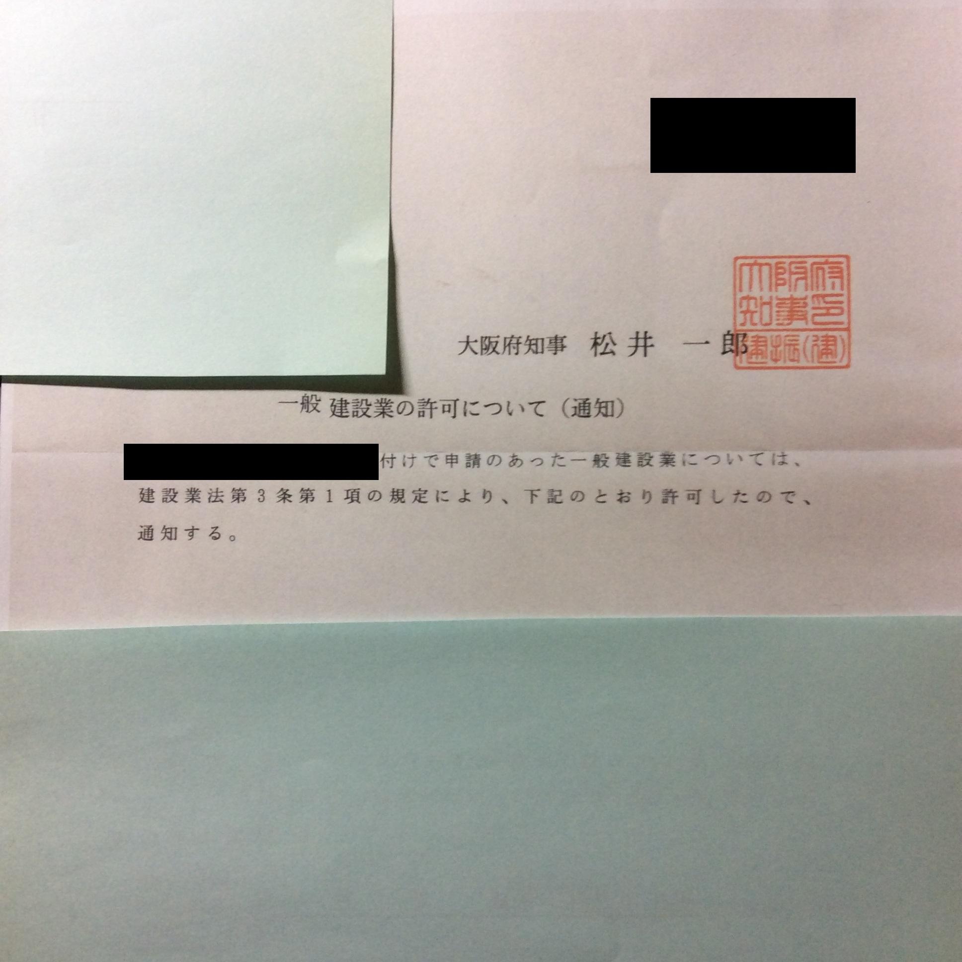 大阪府知事建設業許可業者様 複数業種建設業許可証