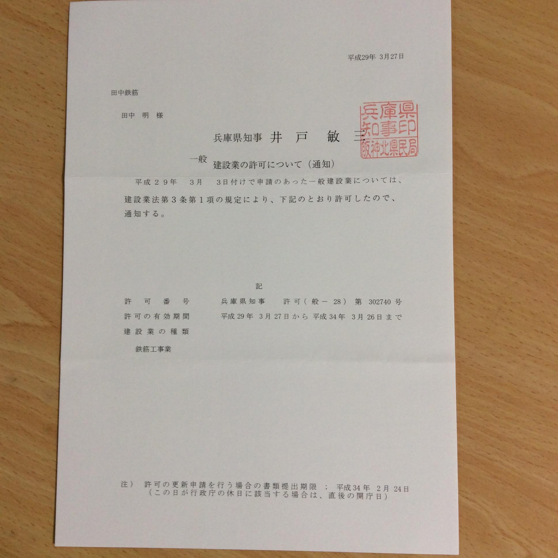 兵庫県一般建設業許可 鉄筋工事業 田中鉄筋様