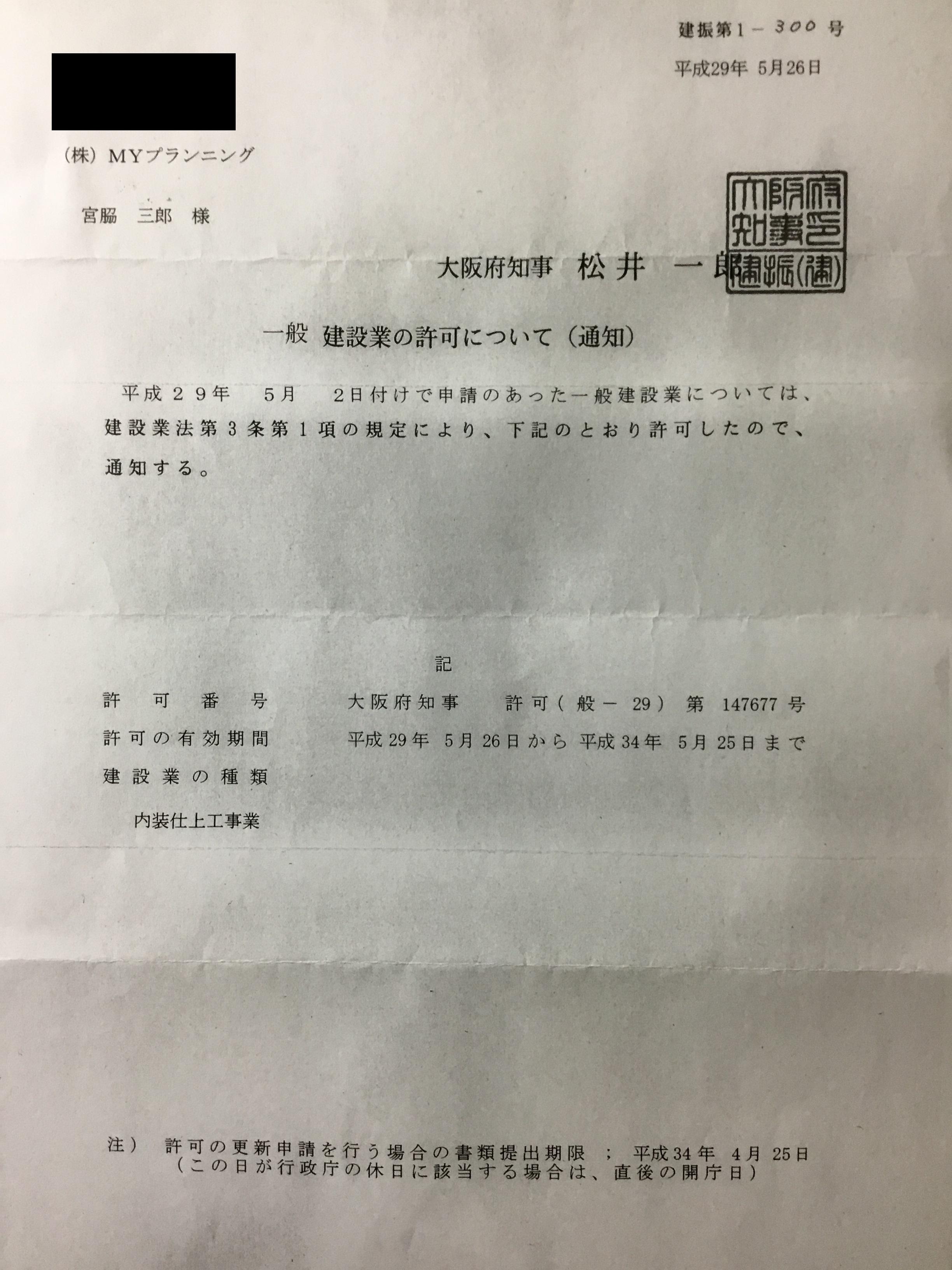 大阪府知事 内装仕上工事業許可 株式会社MYプランニング様