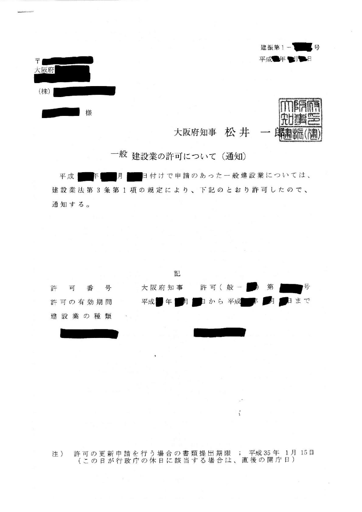 大阪府知事 建築一式工事業他1業種 株式会社様