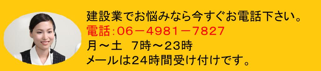 大阪でNo.1建設業許可専門行政書士の長島は、いつでもお客様のご相談をお待ち致しております。