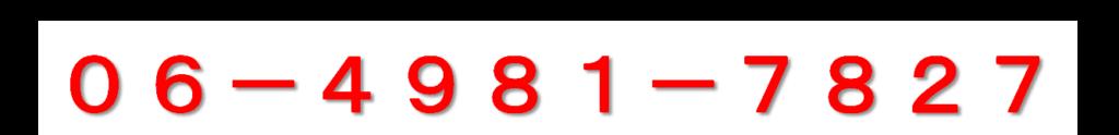 大阪でNo.1の建設業許可申請専門行政書士の長島へは、この電話番号からコンタクトをお願いします。