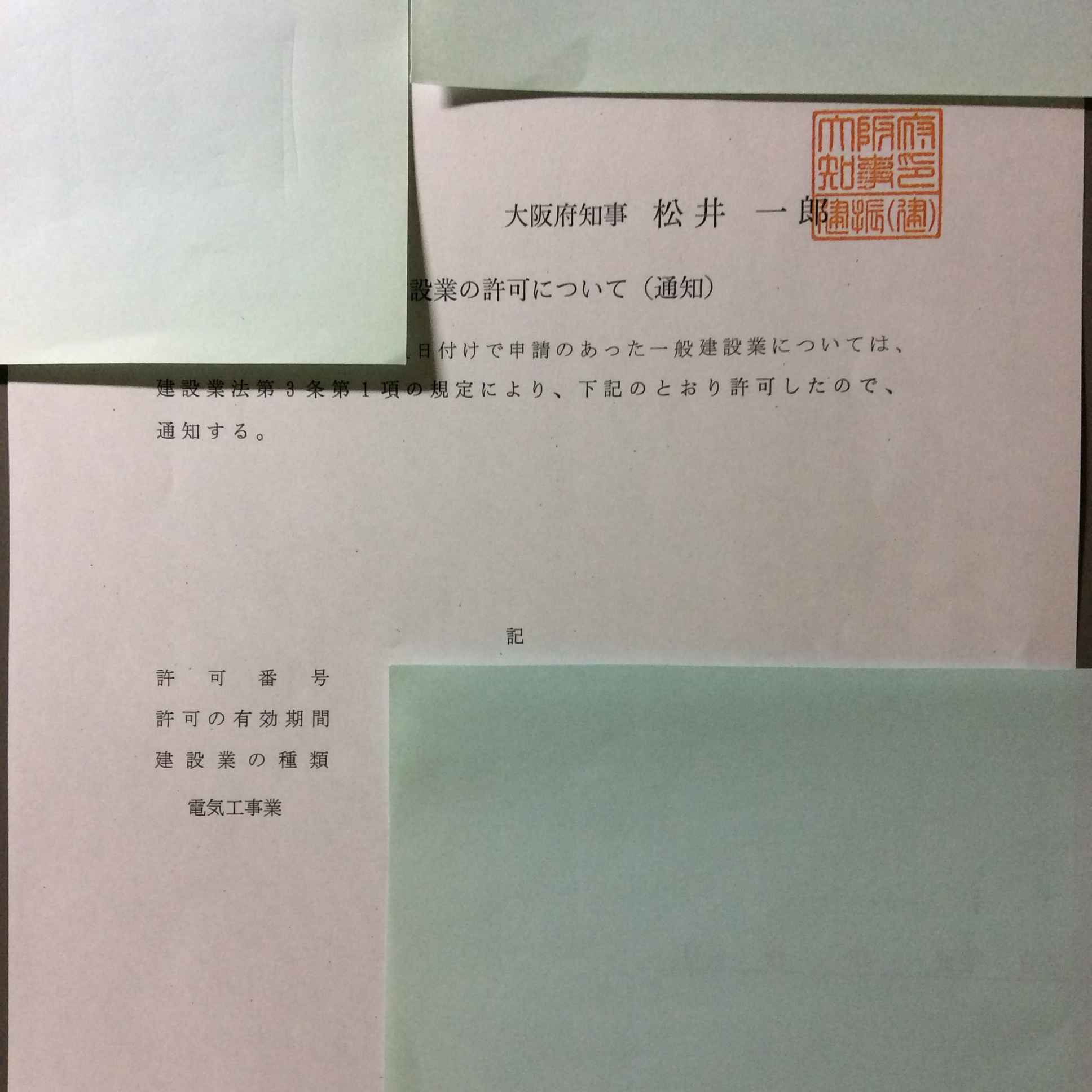 大阪府知事建設業許可業者様 建設業許可証