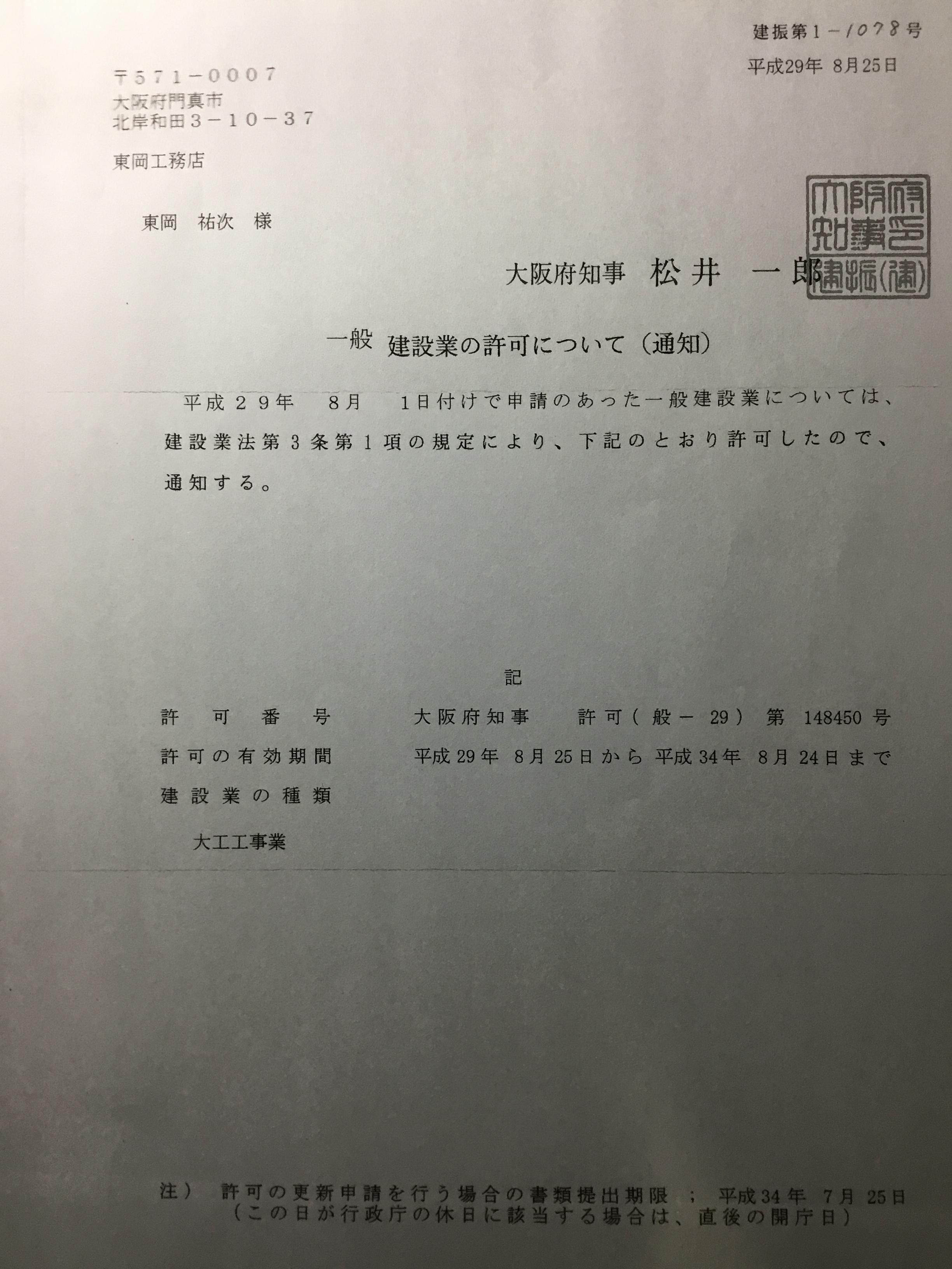 大阪府知事 大工工事業許可 東岡工務店様