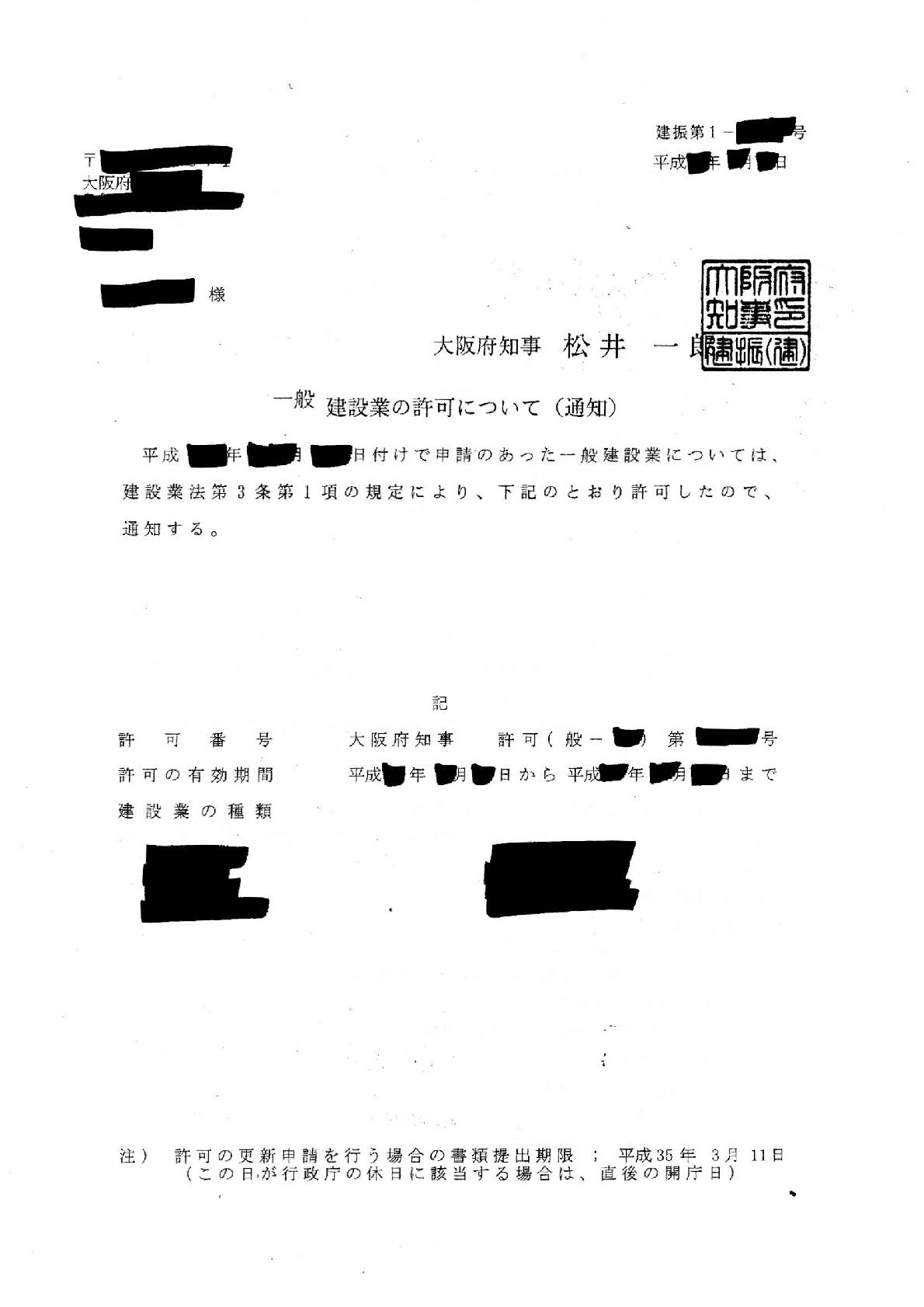 大阪府知事 土木工事業許可他7業種分 個人事業主様