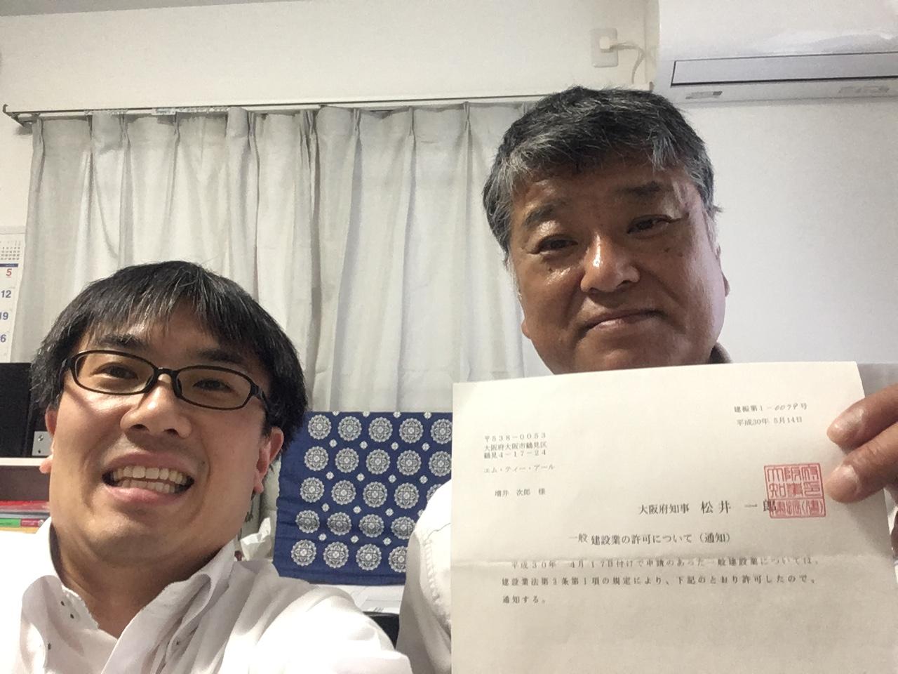 大阪府知事 管工事業 エム・ティー・アール様