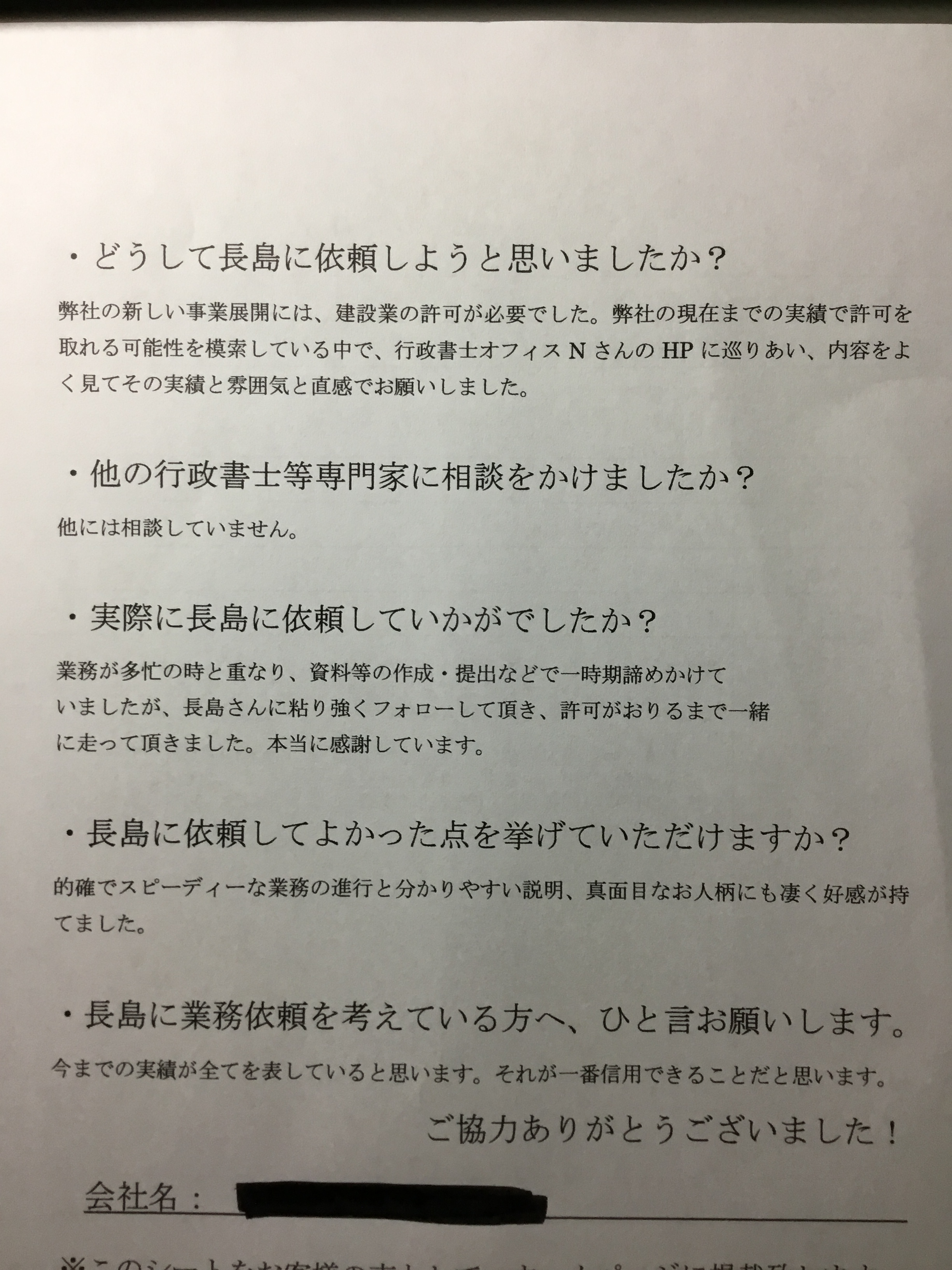 大阪府知事 建築工事業他1業種許可 株式会社R様