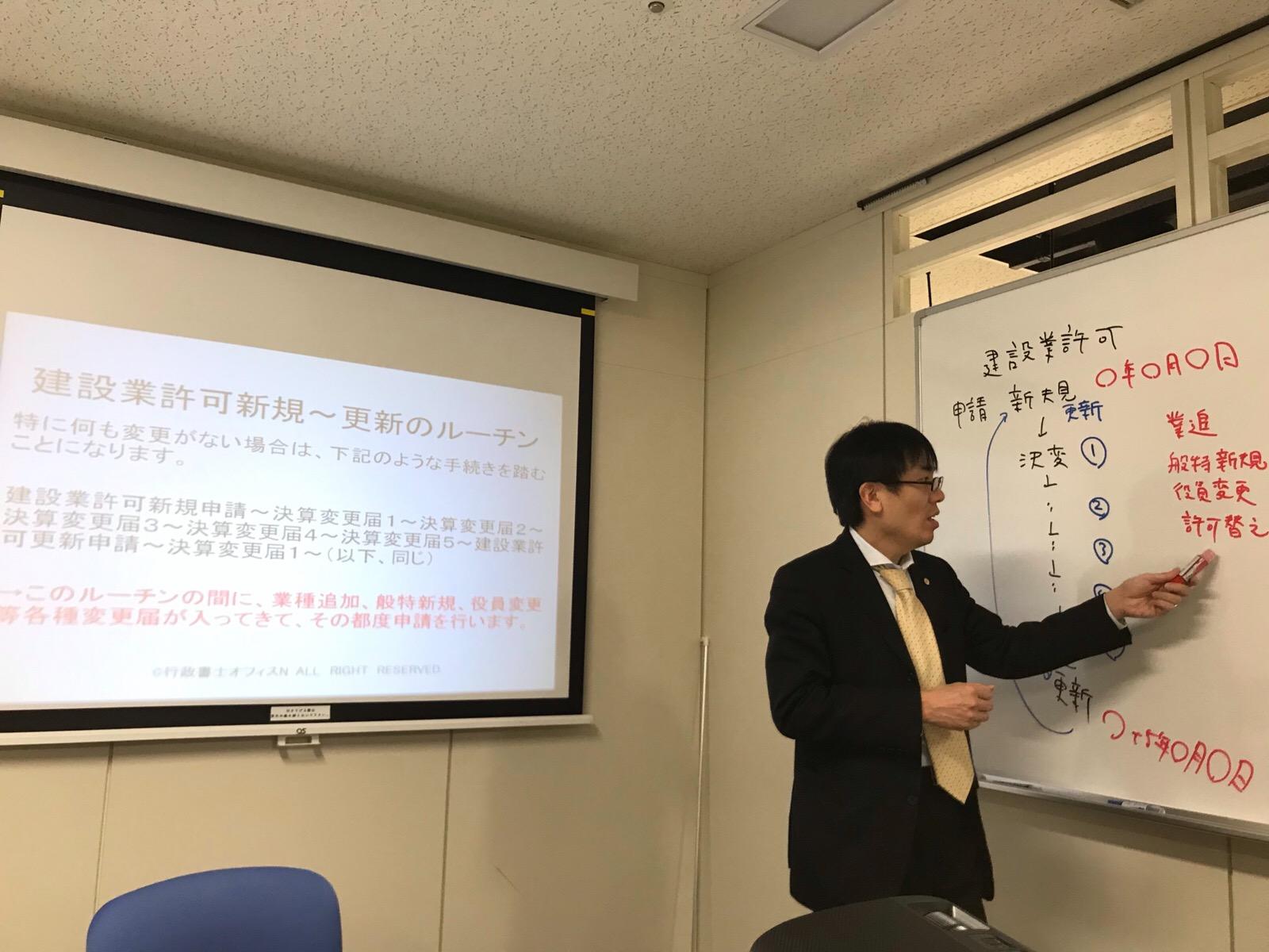 新人行政書士向けに、建設業許可申請に関する講師をしました。
