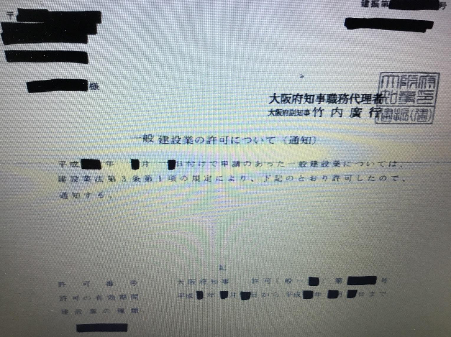 大阪府知事一般建設業許可 個人事業主 1業種