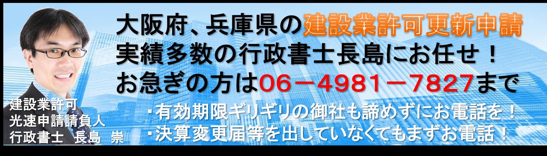 大阪府、兵庫県の建設業許可更新なら、申請実績多数の行政書士オフィスN 長島 崇にお任せください!最短3日で申請します。