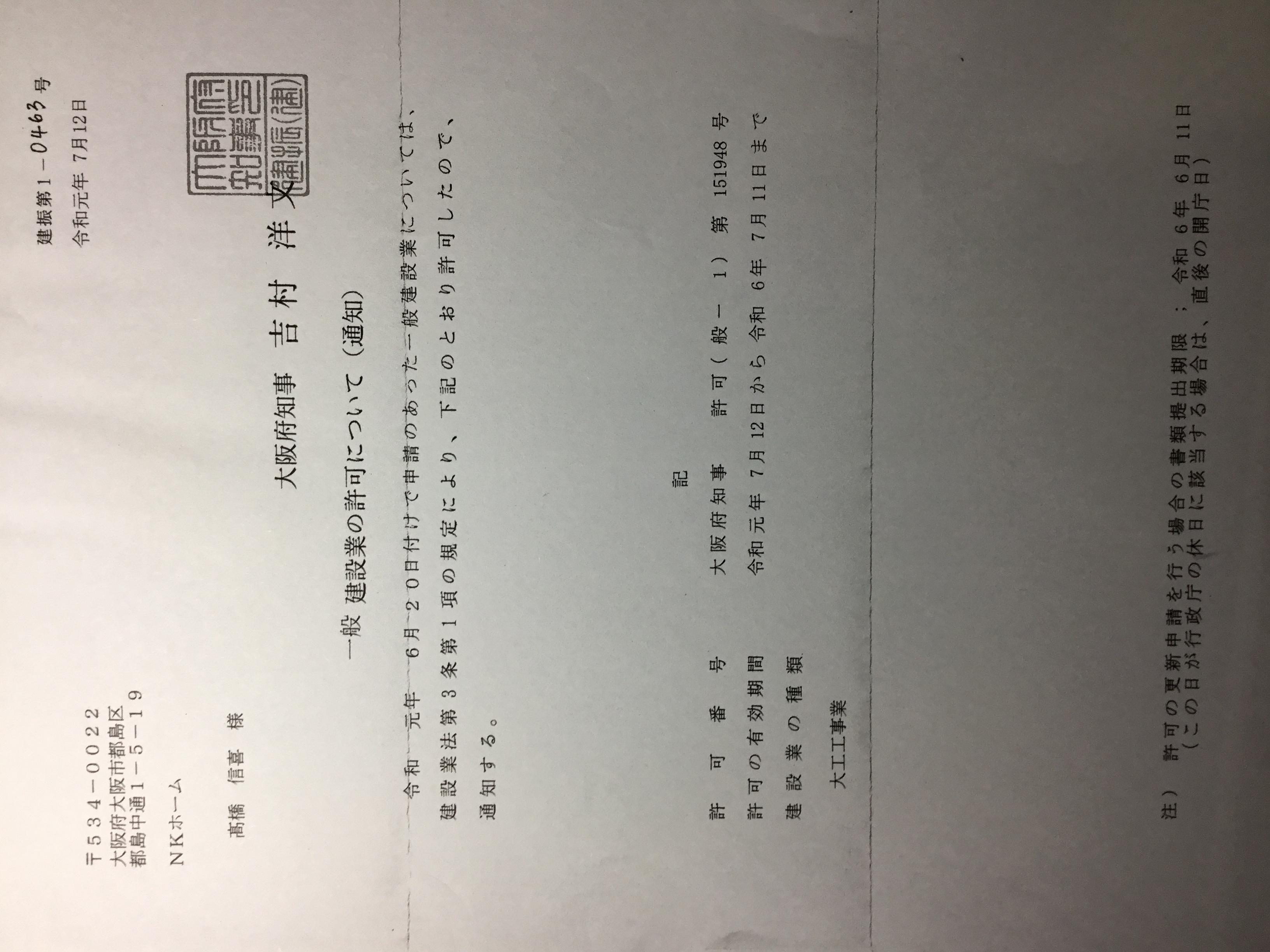 大阪府知事一般建設業許可 大工工事業 NKホーム様