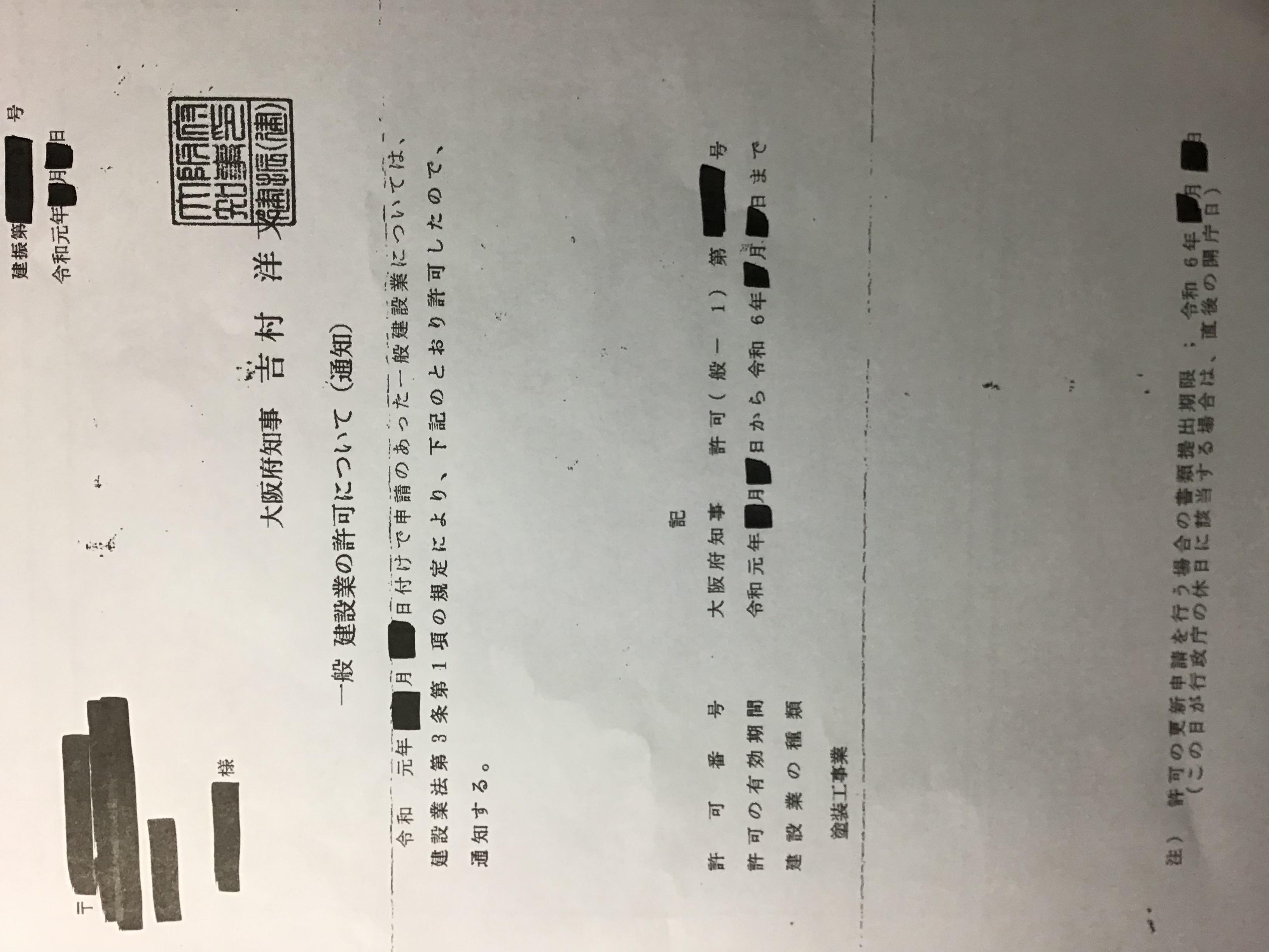 大阪府知事一般建設業許可 塗装工事業 個人事業主様