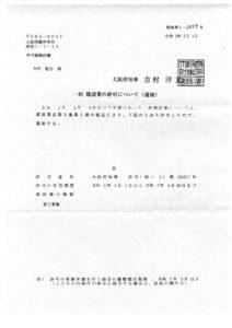 大阪府知事一般建設業許可 管工事業 寺内電機設備様